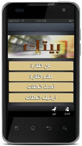 د. صلاح الناجم - برنامج بيتك