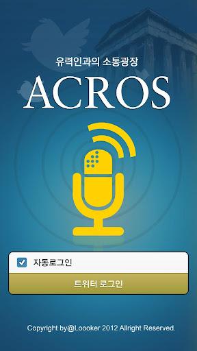 ACROS_유력인과의 소통광장 대화 토론