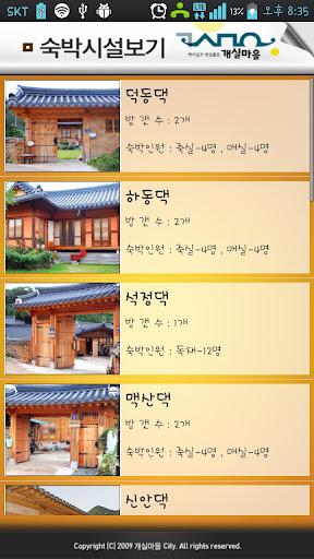 【免費旅遊App】개실마을 (팜스테이)-APP點子
