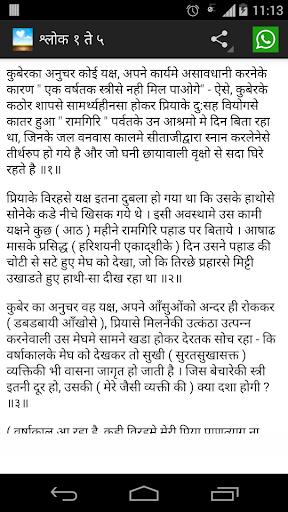 Meghdoot by Kalidas in Hindi