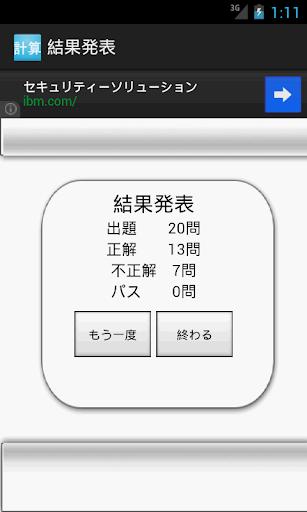 u8a08u7b97u30c8u30ecu30fcu30cbu30f3u30b0 1.2.0.0 Windows u7528 4