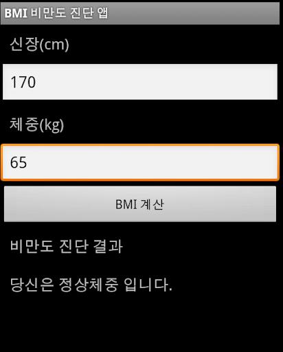 bmi 진단 살빼기 프로젝트