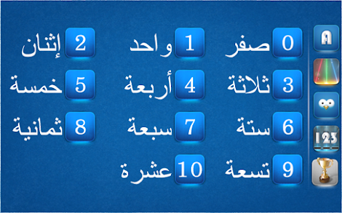 Learn Arabic - screenshot thumbnail