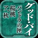 名作 太宰治Ⅲ グッドバイ・パンドラの匣・桜桃・ア、秋 logo