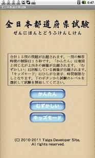 全日本都道府県試験