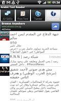 Screenshot of Arabic Text Reader