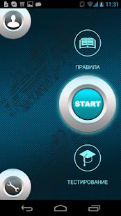 ПДД и Билеты УКРАИНА 2015 - screenshot thumbnail