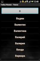 Screenshot of Тайна Имени