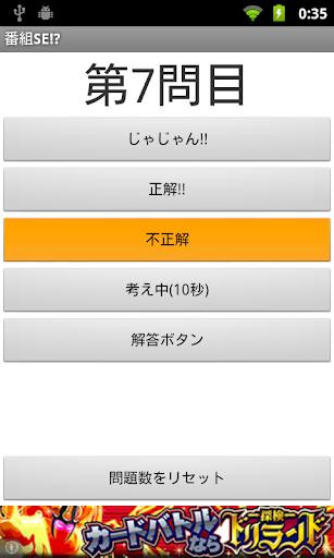 玩免費工具APP|下載クイズ番組のSE!? app不用錢|硬是要APP