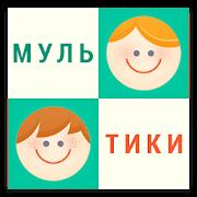 App Наши мультфильмы APK for Windows Phone