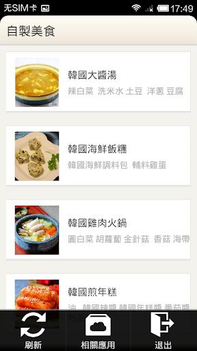 自製美食-韓國料理