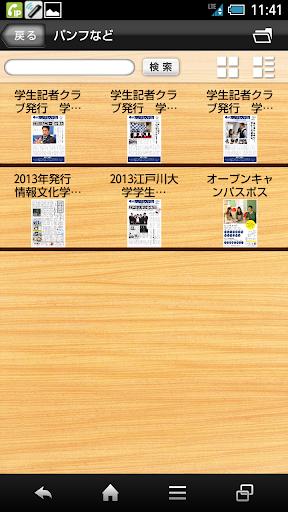 玩免費教育APP|下載江戸川大学アプリ app不用錢|硬是要APP