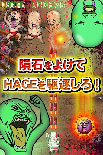 進撃のHAGE-究極の無料暇つぶしゲーム-