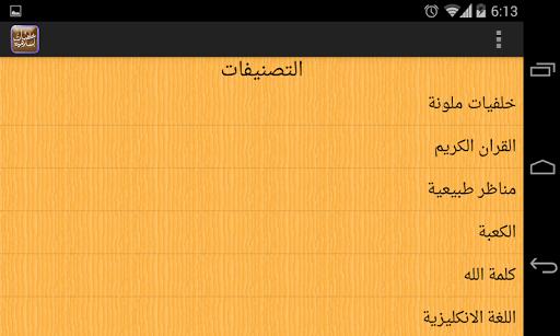 【免費個人化App】خلفيات اسلامية 2014-APP點子