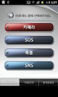 Screenshot of 특종 SOS