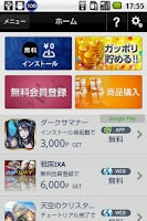 Screenshot of PointPay(ポイントペイ)