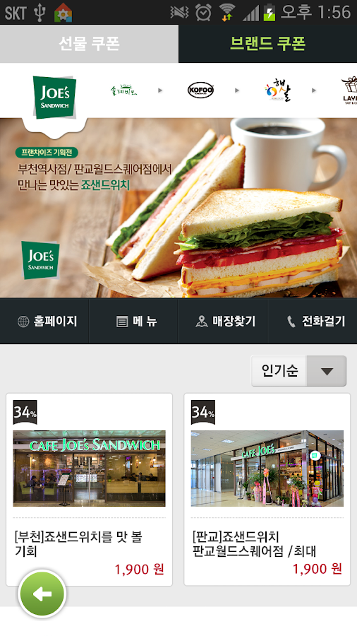 Groupon Korea - screenshot