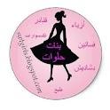 أزياء بنات Fashion Girls icon