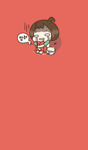 꽁지 밥줘 카카오톡 테마