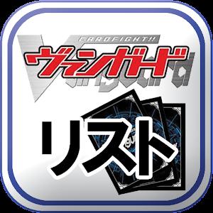 カードファイト!!ヴァンガード-カードリストデータベース