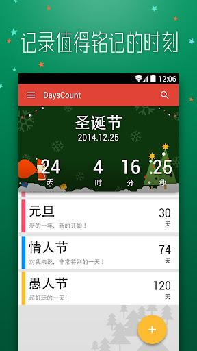 DaysCount - 倒数日 365天事件 计时器小工具