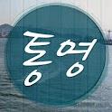 잠수타기 좋은 여행지_통영 icon
