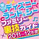 東京ディズニーランド&シーファミリー裏技ガイド2011~12