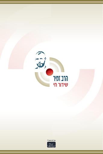 הרב זמיר כהן שידור חי