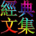 [繁體]耽美小說:BL歷年經典文合集(1) icon