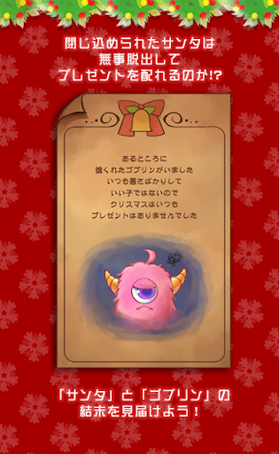 Escape from Christmas Factory 1.2 Windows u7528 4