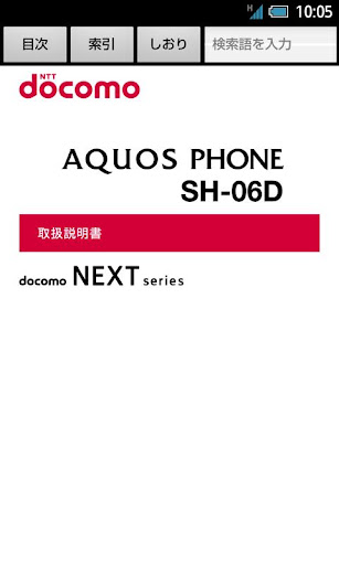 SH-06Du3000u53d6u6271u8aacu660eu66f8uff08Android 4.0uff09 2.1 Windows u7528 1