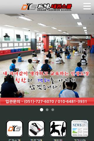 드림태권스쿨 부산 정관 신도시 체육관 태권도 학원 추천