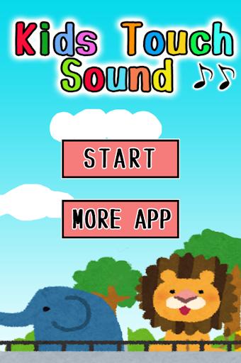 キッズタッチサウンド~子供向け音遊びアプリ~