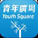 Youth Square 青年廣場 icon