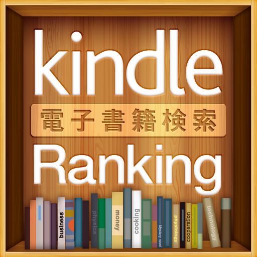 Kindle電子書籍ランキング for SmartPhone LOGO-APP點子