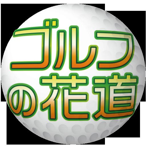 運動必備App|ゴルフの花道 LOGO-綠色工廠好玩App