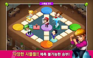 Screenshot of 인생역전윷놀이 for Kakao