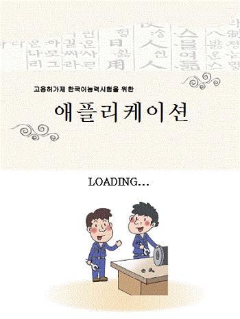 EPS TOPIK TEST OF KOREA