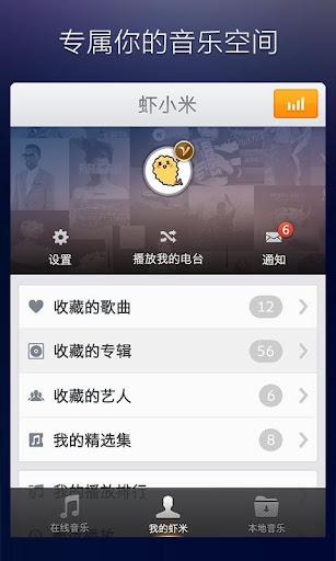 玩音樂App|虾米音乐(送淘公仔)免費|APP試玩