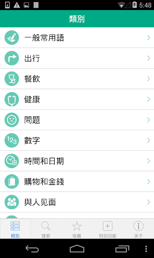 App 通用台語字典APK for Zenfone | Download Android APK APPS ...
