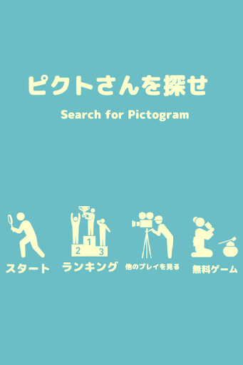 Search for Pictogram