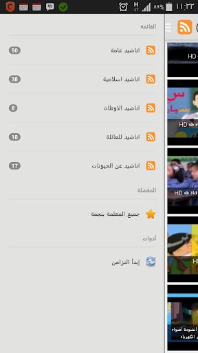 اناشيد قناة طه - TAHA