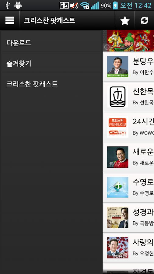 크리스찬 팟캐스트- screenshot