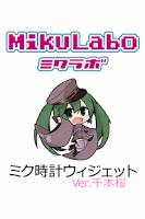Screenshot of 初音ミク時計ウィジェット.千本桜[ボーカロイド]