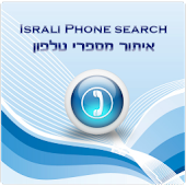 Israel Phone Search