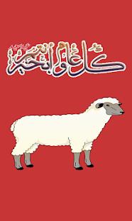 نصائح عيد الأضحى المبارك- صورة مصغَّرة للقطة شاشة
