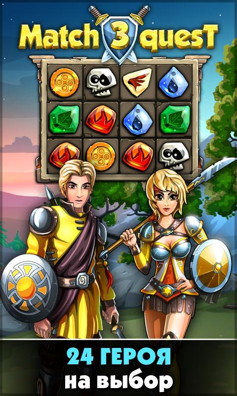 Три в ряд: Ролевая игра - screenshot