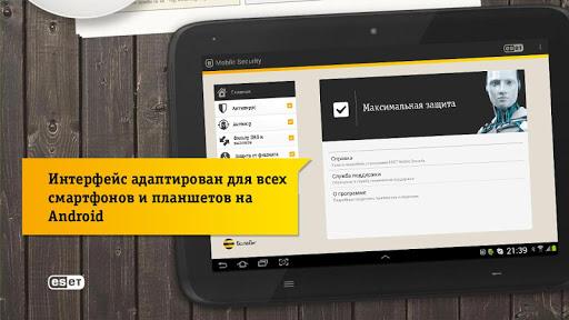 Мобильная Безопасность