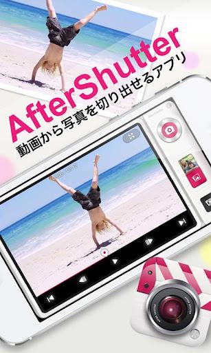動画を写真にするアプリ「AfterShutter」