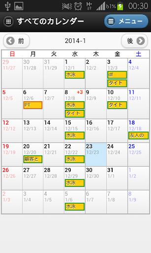 カレンダーの共有-予定表の共有